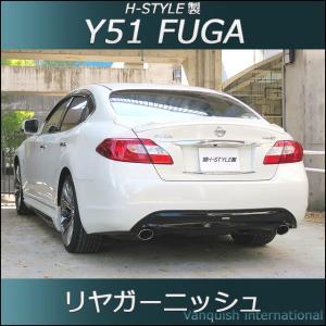 フーガ Y51 前期 リヤガーニッシュ 【塗装込】 H-STYLE製|vanquish-onlineshop