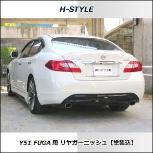 フーガ Y51 前期 リヤガーニッシュ 【塗装込】 H-STYLE製|vanquish-onlineshop|02