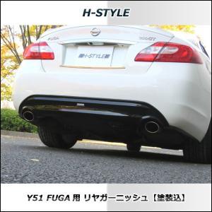 フーガ Y51 前期 リヤガーニッシュ 【塗装込】 H-STYLE製|vanquish-onlineshop|03