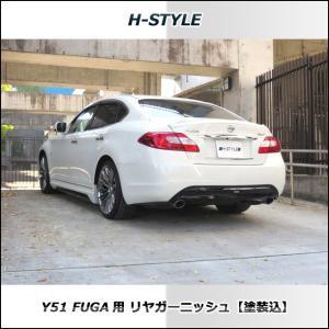 フーガ Y51 前期 リヤガーニッシュ 【塗装込】 H-STYLE製|vanquish-onlineshop|04
