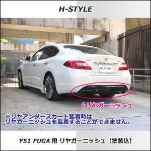 フーガ Y51 前期 リヤガーニッシュ 【塗装込】 H-STYLE製|vanquish-onlineshop|05