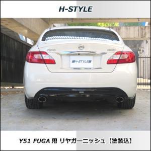 フーガ Y51 前期 リヤガーニッシュ 【塗装込】 H-STYLE製|vanquish-onlineshop|06