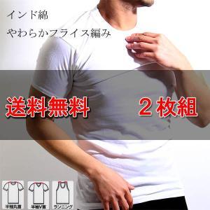 インド綿インナーTシャツ/綿100%/男性用/肌着/2枚セット(半袖丸首)(半袖Vネック)(ランニング)メンズインナーシャツ/2枚組み/下着