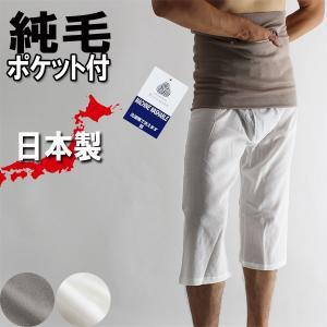 腹巻/純毛100%/ポケット付き腹巻き/日本製/ダイラン防縮/ 厚地腹巻 /もっとあったか(ファスナ...