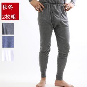 2枚組み/ズボン下/スムースニット編み/下着/肌着/あったか/秋冬/前開き/2枚セット/メンズ/白/...