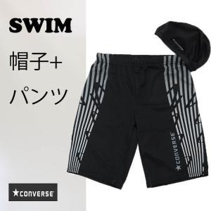 CONVERSE(コンバース)メンズ用ルーズタイプフィットネス水着(スイムウエア)423-164 サ...