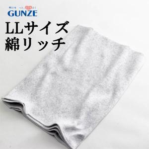LLサイズ 限定送料無料 グンゼ 綿リッチ 腹巻(腹巻き  リブ)メンズ レディース