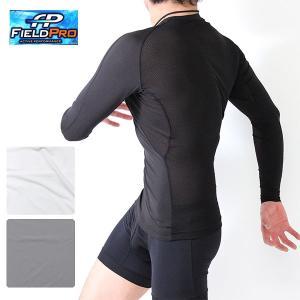 春夏用)FIELD PRO(フィールドプロ)3D設計メッシュ吸汗速乾スポーツインナー 長袖Tシャツ