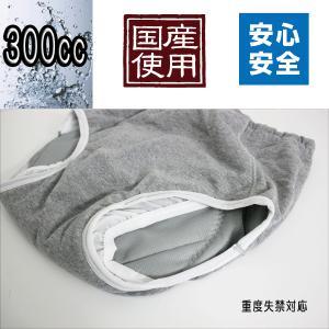 男性用重失禁パンツ(日本製)(男性用失禁パンツ)(重失禁300cc吸水対応)(介護)