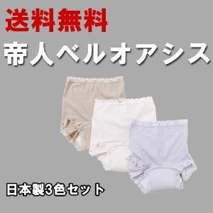 婦人用失禁パンツ/ショーツ(3枚セット)日本製(婦人30cc)(3016)