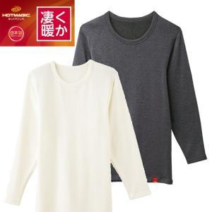 グンゼ ホットマジック メンズ 凄く暖か もっとあったか 長袖丸首シャツ ロングスリーブシャツ tシ...