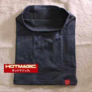 グンゼ 裏起毛 メンズ 腹巻き ホットマジック 日本製 腹巻 厚地 防寒インナー メンズ もっとあっ...
