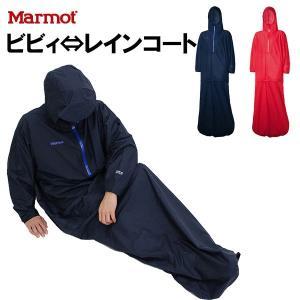 送料無料)Marmot(マーモット)2WAYレインウェア ZERO Solitary Bivy(ゼロ...