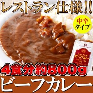 ポイント消化 レストラン用ビーフカレー中辛約800g(200g×4袋)  送料無料 セール|vape-land