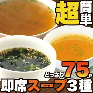 ポイント消化 即席スープ3種75包 中華×25包 オニオン×25包 わかめ×25包  送料無料 セール|vape-land