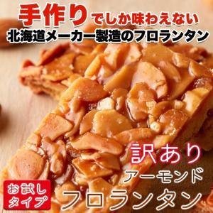 ポイント消化人気高級菓子【訳あり】アーモンドフロランタン6個入 送料無料 セール vape-land