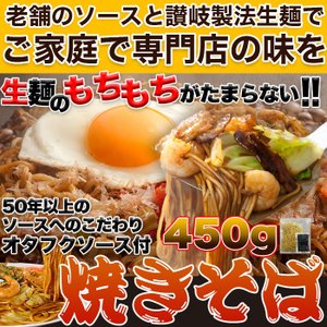 ポイント消化 もちもち 讃岐麺 と オタフクソース が食欲そそる 焼きそば 5食 (90g×5) 送料無料 セール