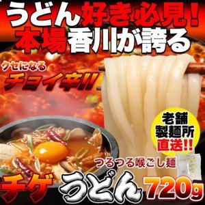 ポイント消化 チョイ辛 うまチゲ うどん4食 (180g×4) 製麺所が作るうどん 送料無料 セール|vape-land