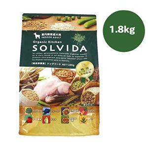 ソルビダ(SOLVIDA) 室内飼育成犬用(インドアアダルト) 1.8kg vape-land