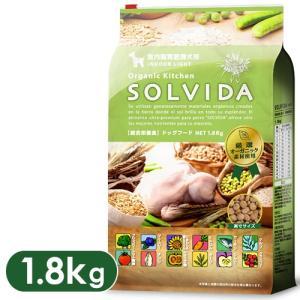ソルビダ(SOLVIDA) 室内飼育肥満犬用(インドアライト) 1.8kg vape-land