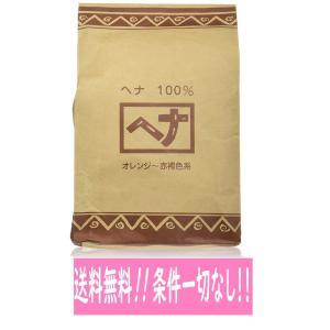 【即日発送】ナイアード ヘナ100% お徳用 400g ヘナカラー 白髪染め vape-land
