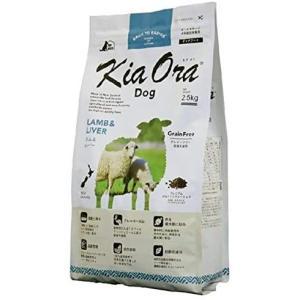 KiaOra キアオラ ドッグフード ラム&レバー 2.5kg グレインフリー 羊 全犬種 全年齢 送料無料 即日発送 vape-land