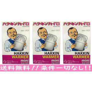 ハクキンカイロ 3コセット ミニ ハクキンウォーマー mini HAKKIN懐炉【即日発送/送料無料...