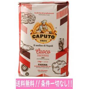 カプート社 サッコロッソ クオーコ タイプ00 1kg CAPUTO ピッツァ ピザ用小麦粉【即日発送/送料無料/条件一切なし!】|vape-land