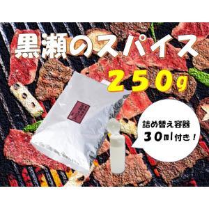 黒瀬食鳥 かわし屋くろせ 黒瀬のスパイス 袋 250g オリジナル詰め替え容器30ml付|vape-land