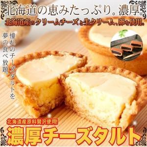 チーズタルト チーズケーキ 7個 箱入り 丁寧梱包 お菓子 おやつ わけあり 訳あり ポイント消化 ようかん巻き3つ付 送料無料 セール vape-land