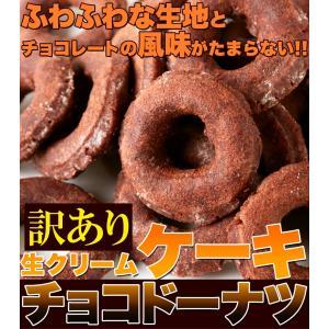 生クリームケーキチョコドーナツ 8個 お試し スイーツ 訳あり カカオ分45%の高級チョコレート使用!送料無料 ポイント消化|vape-land