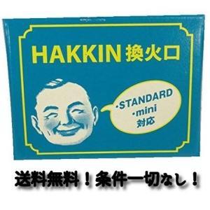 ハクキンカイロ HAKKIN 交換 火口 交換用 ミニ スタンダード 対応 送料無料