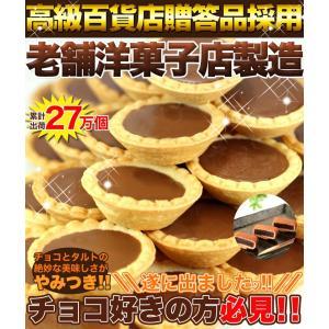 チョコタルト9個 タルト スイーツ ポイント消化 訳あり 個包装 ようかん巻き3個 送料無料 セール vape-land
