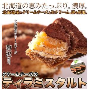 ティラミスタルト 6個 ポイント消化 スイーツ 人気 お菓子 ようかん巻き3個付! 送料無料 セール vape-land