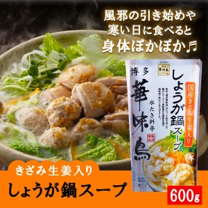 トリゼンフーズ 博多華味鳥 しょうが鍋スープ600g 送料無料 vape-land