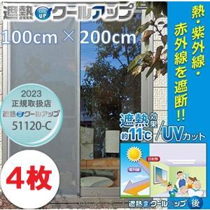 セキスイ 積水 遮熱クールアップ 100×200cm 4枚セット 窓ガラス用 マジックテープ 簡単貼り付け 全国一律送料無料 vape-land