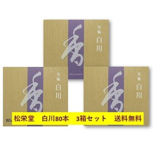 松栄堂 白川 80本 3箱セット スティック型 芳輪 お香 アロマ 送料無料 vape-land