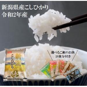 選べるご飯のお供10食分付き お米 新潟県産こしひかり 2kg おくさま印 条件なし送料無料|vape-land