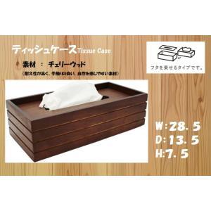 ティッシュケース チェリーウッド材 木製 ダークブラウン  ティッシュカバー ケース インテリア 即...