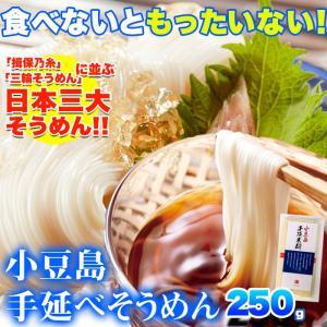 ポイント消化 期間限定 日本三大そうめん 小豆島 手延べ そうめん 250g(5束×1袋)   送料無料|vape-land