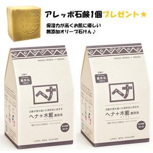 ナイアード ヘナ+木藍(黒茶系)400g(100g×4袋)×2個セット+アレッポの石鹸1個プレゼント vape-land
