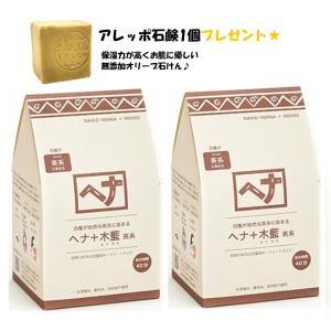 ナイアード ヘナ+木藍(茶系)400g(100g×4袋)×2個セット+アレッポの石鹸1個プレゼント vape-land