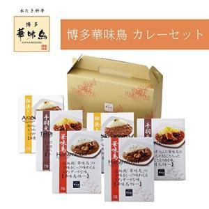 博多華味鳥 カレーセット レトルトカレー 6食 美味しい おすすめ 鶏肉 ギフトセット 絶品 贈答品 詰合せ 高級 プレゼントに  送料無料|vape-land