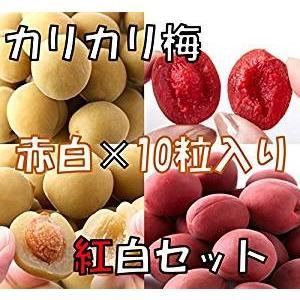 カリカリ 紅白 梅 20粒セット 大粒無着色10粒 × かりんこ 赤梅 10粒 1000円ポッキリ 送料無料 セール vape-land