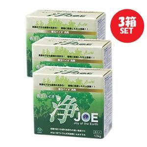 善玉バイオ 浄(JOE) 1.3kg×3箱セット お徳用 洗剤 衣類用 衣類用洗剤 送料無料 条件一切なし vape-land