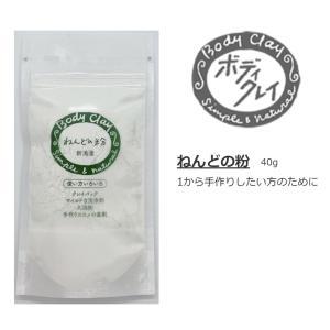ねんどの粉 新潟産 ボディクレイ Body Clay ねんどのパック 化粧水 入浴剤 ハミガキ オリジナル化粧品 送料無料 vape-land