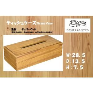 ティッシュケース 木製 ナチュラル ティッシュカバー ケース インテリア 即日発送 送料無料