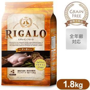 リガロ(RIGALO) ハイプロテイン ターキー 1.8kg vape-land