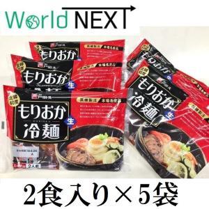 冷麺 盛岡冷麺 戸田久 2食入 5袋 即日発送 送料無料|vape-land