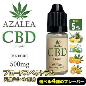 CBD リキッド 5% Azalea 高濃度 500mg 禁煙グッズ 10ml テルペン配合 国内製...